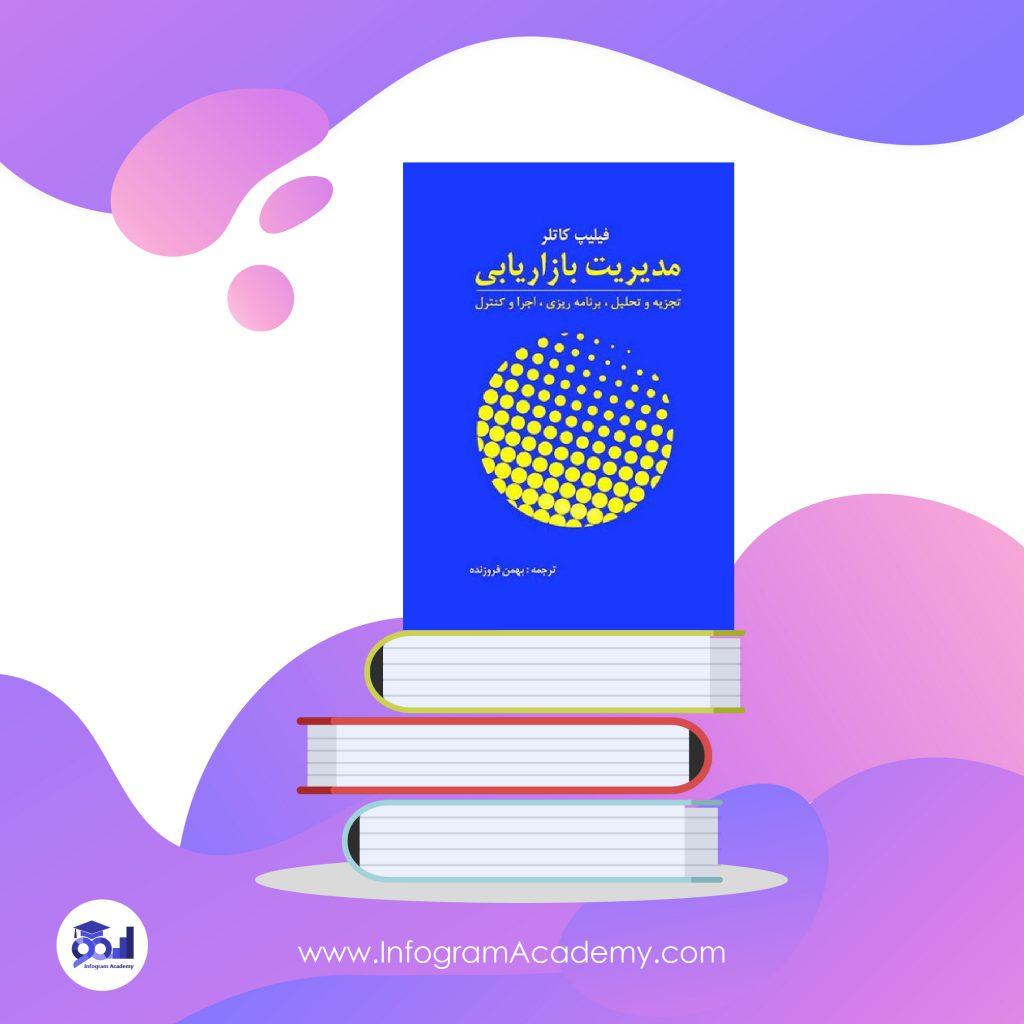 کتاب آموزش بازاریابی و فروش