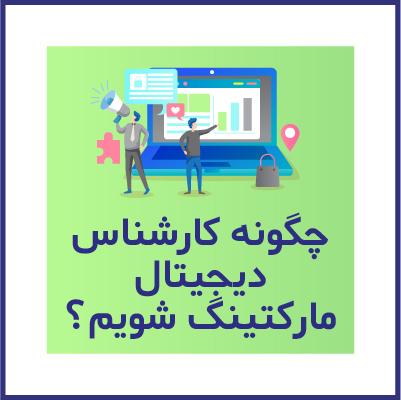 آموزش بازاریابی دیجیتال