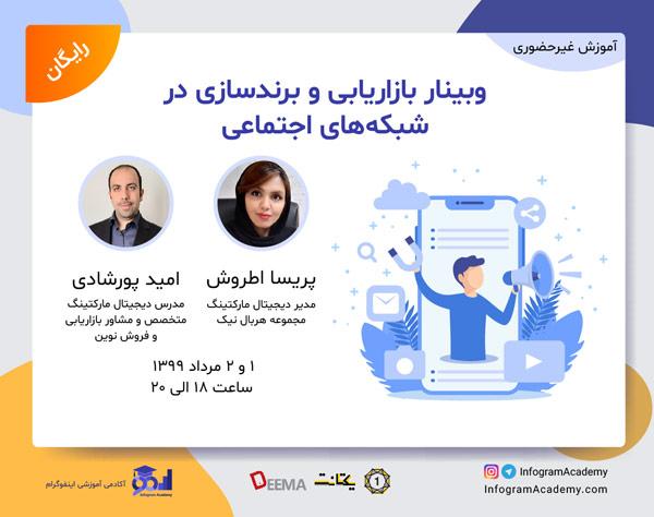 وبینار بازاریابی و برندسازی در شبکه های اجتماعی