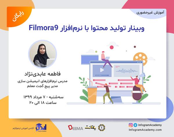 وبینار تولیدمحتوا با نرم افزار Flimora9