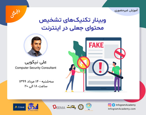 وبینار تکنیک های تشخیص محتوای جعلی در اینترنت