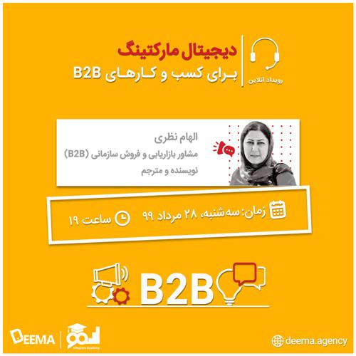 دیجیتال مارکتینگ برای کسب و کارهای B2B