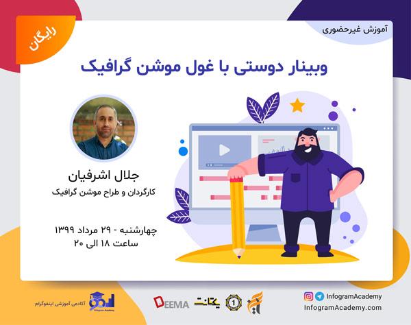 وبینار دوستی با غول موشن گرافیک