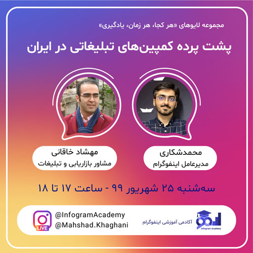 لایو پشت پرده کمپین های تبلیغاتی در ایران