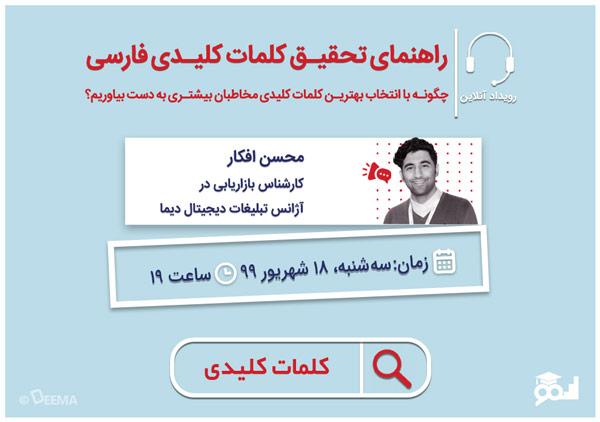 وبینار راهنمای تحقیق کلمات کلیدی فارسی
