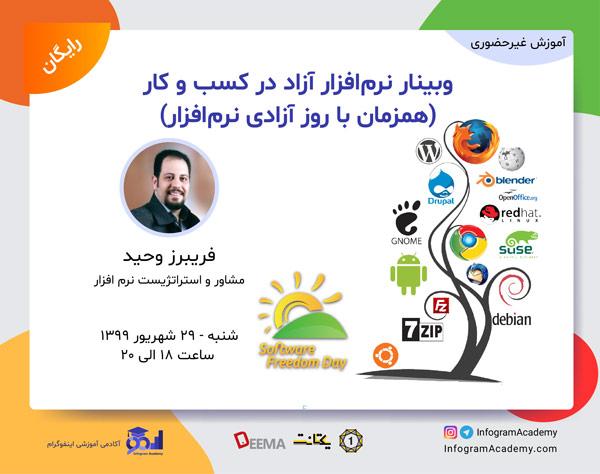 وبینار نرم افزار آزاد در کسب و کار