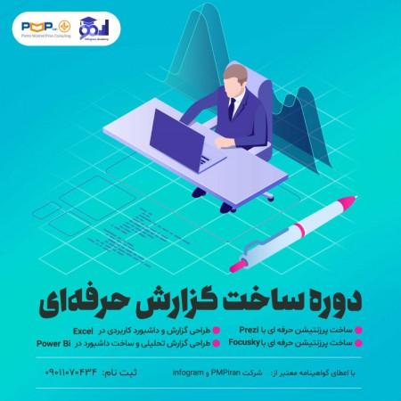 دوره آنلاین گزارشنویسی (ساخت گزارش حرفهای)