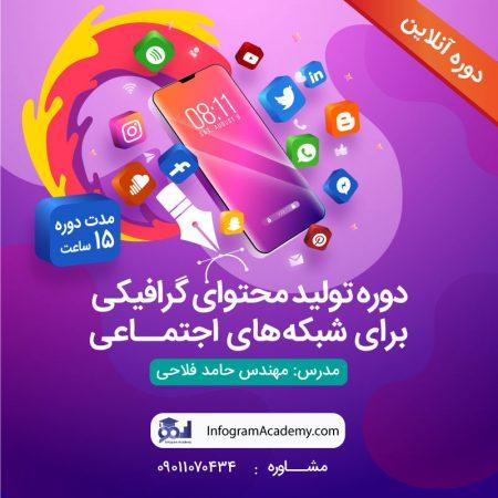 چهارمین دوره آنلاین تولید محتوای گرافیکی برای شبکههای اجتماعی
