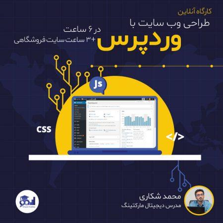 نهمین کارگاه آنلاین طراحی سایت با وردپرس در ۹ ساعت