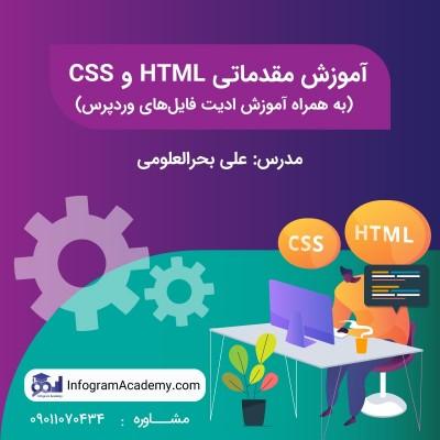 آموزش مقدماتی HTML و CSS (به همراه آموزش ادیت فایلهای وردپرس)