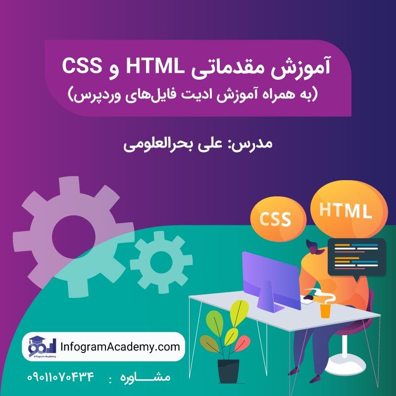 html&css-workshop