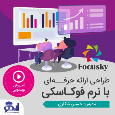 آموزش ویدیویی طراحی ارائه حرفه ای با نرم افزار Focusky
