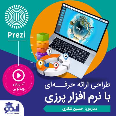 آموزش ویدیویی طراحی ارائه حرفه ای با نرم افزار Prezi