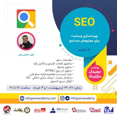 کارگاه آنلاین بهینهسازی برای موتورهای جستجو