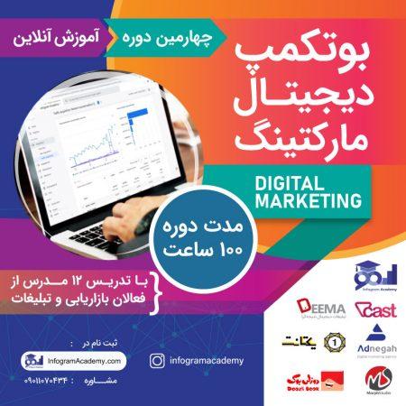 چهارمین بوتکمپ دیجیتال مارکتینگ