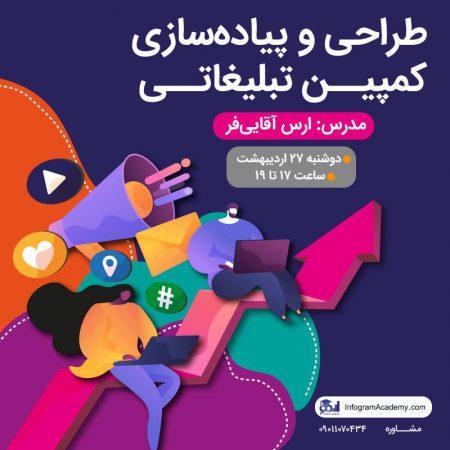 کارگاه آنلاین طراحی و پیادهسازی کمپین تبلیغاتی