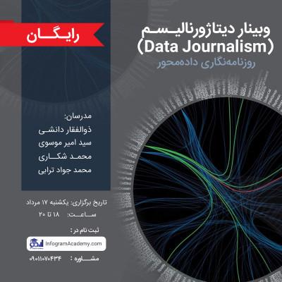 ویدیوی وبینار دیتا ژورنالیسم روزنامهنگاری داده محور