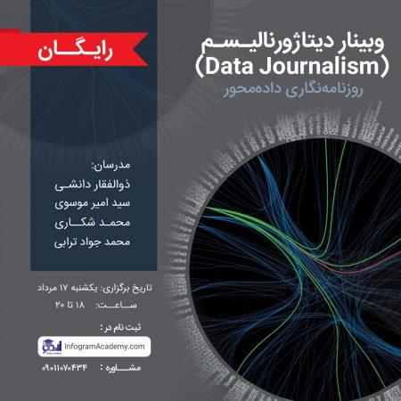 وبینار دیتا ژورنالیسم روزنامه نگاری داده محور