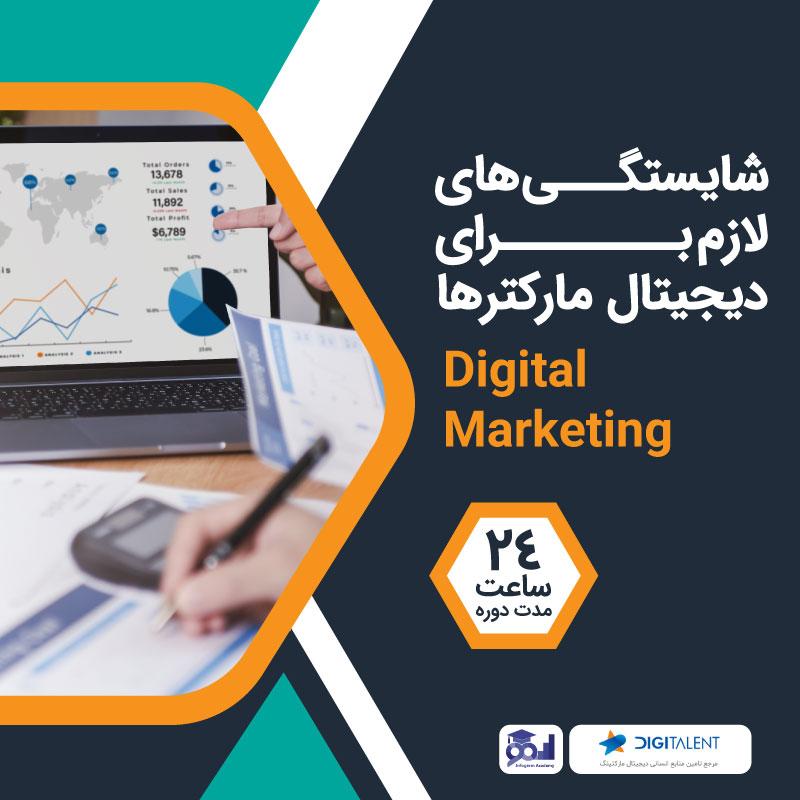 Competency-in-Digital-marketing