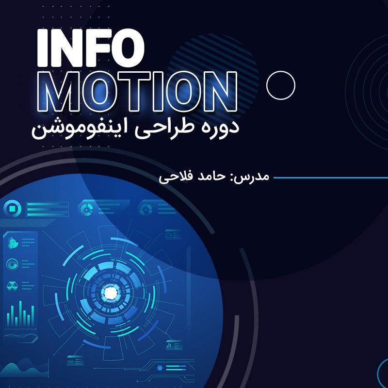 infomotion-site