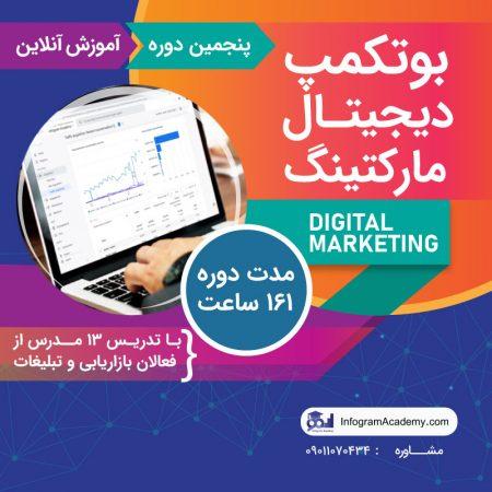 پنجمین بوتکمپ دیجیتال مارکتینگ